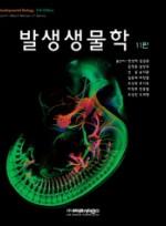 발생생물학 11판