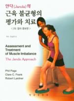얀다의 근육 불균형의 평가와 치료   증보판 | 양장