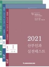 2021 산부인과 실전테스트(산과+부인과+2차영상 한번에 끝내기)