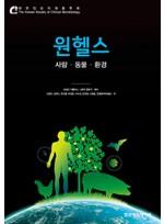 원헬스:사람 동물 환경
