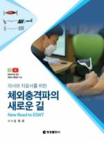 체외충격파의 새로운 길 - 의사와 치료사를 위한