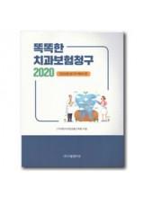 똑똑한 치과 보험청구 - 2020년