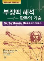 부정맥 해석 판독의 기술 2nd