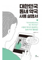 대한민국 동네 약국 사용 설명서  6명의 약사가 알려주는 동네 약국 활용법!