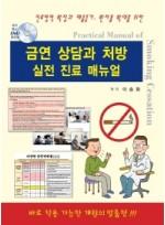 금연 상담과 처방 실전 진료 매뉴얼