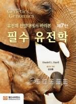 유전체 전망대에서 바라본 필수 유전학 7판
