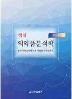 핵심 의약품분석학 제5판 2020