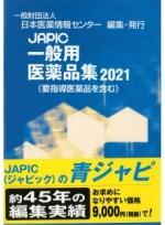 JAPIC 一般用医薬品集 2021 (OTC)
