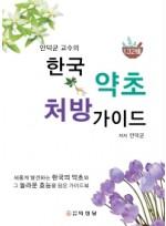 안덕균 교수의 한국 약초 처방 가이드  새롭게 발견하는 한국의 약초와 그 놀라운 효능을 담은 가이드북