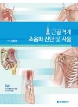 근골격계 초음파 진단 및 시술