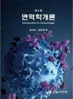 면역학개론 제4판
