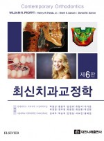 최신치과교정학 제6판