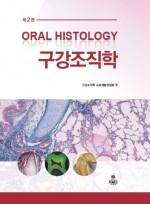 구강조직학('21.02.) (제2판)