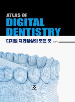 ATLAS OF DIGITAL DENTISTRY-디지털 치과임상의 모든 것