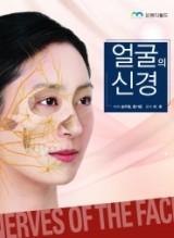 얼굴의 신경 (NERVES OF THE FACE)