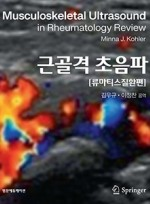 근골격 초음파 - 류마티스 질환편