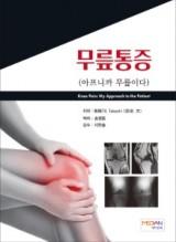 무릎통증 (아프니까 무릎이다)
