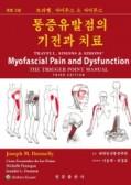 트라벨, 사이몬스 & 사이몬스 통증유발점의 기전과 치료   개정판 3판
