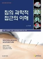 침의 과학적 접근의 이해, 2판