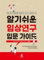 알기쉬운 임상연구 입문가이드ㅡ한의사와 근거중심의학·임상연구에 관심있는 전공자를 위한