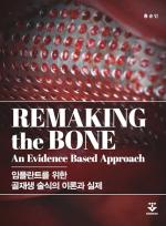 Remaking the bone (임플란트를 위한 골재생 술식의 이론과 실제)