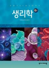 생리학 6판