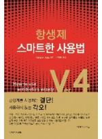 항생제 스마트한 사용법 Ver.4