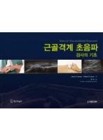 근골격계 초음파 검사의 기초-Basics of Musculoskeletal Ultrasound