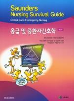 응급 및 중환자간호학   2판