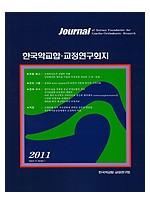 한국악교합·교정연구회 2011