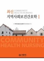 최신 지역사회보건간호학 1