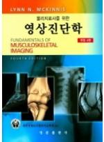 물리치료사를 위한 영상 진단학 (개정4판)