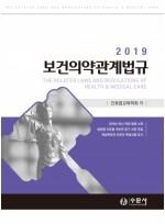 2019 보건의약관계법규