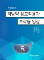 처방약 상호작용과 부작용 임상 (개정증보판)