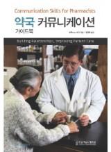 약국 커뮤니케이션 가이드북