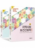 지역사회보건간호학 4판 I, II권 세트