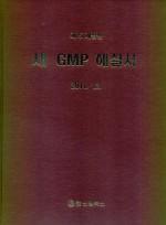 새 GMP 해설서 (제5개정)