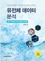 유전체데이터분석 II (NGS편) -암과 질병 유전체