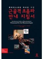 류마티스내과 의사를 위한 근골격 초음파 안내 지침서 2판