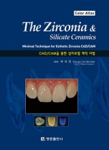The Zirconia & Silicate Ceramics -CAD/CAM을 통한 심미보철 제작 비법