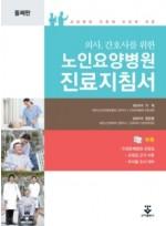 노인요양병원 진료지침서 2판 (의사, 간호사를 위한)