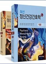 최신정신건강간호학 5판 (개론, 각론 세트)