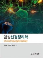 임상신경생리학:Clinical Neurophysiology