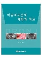 악골괴사증의 예방과 치료