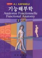 관절생리학. 2  (기능해부학. 2: 다리 개정판 )