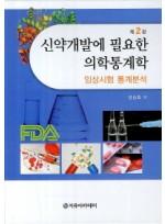 신약개발에 필요한 의학통계학:임상시험통계분석(2판)