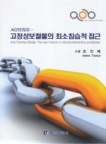 AO브리지-고정성보철물의 최소침습적 접근