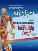 알기쉽게 풀이한 의학용어  대한의사협회 의학용어 제5판에 따른    개정판 3판