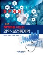 SPSS를 이용한 의학 보건통계학 - 3판