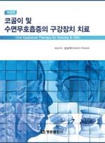 코골이 및 수면무호흡증의 구강장치- 개정판